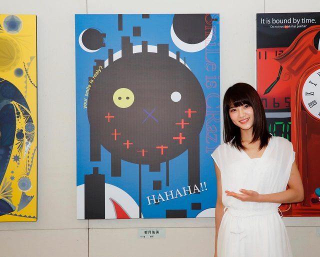 乃木坂46若月佑美、「二科展」で5年連続入選!
