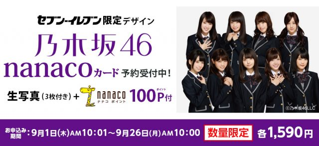 セブンイレブン限定デザイン「乃木坂46 nanacoカード」予約開始!