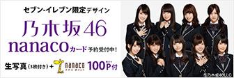 セブンイレブン限定デザイン「乃木坂46 nanacoカード」