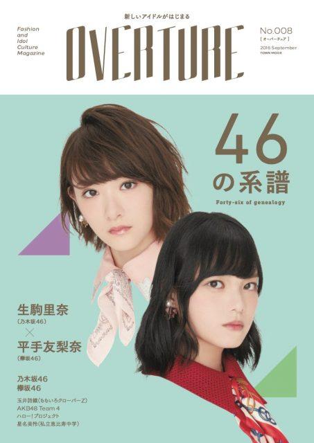 「OVERTURE No.8」表紙:生駒里奈(乃木坂46) 平手友梨奈(欅坂46) [9/17発売]