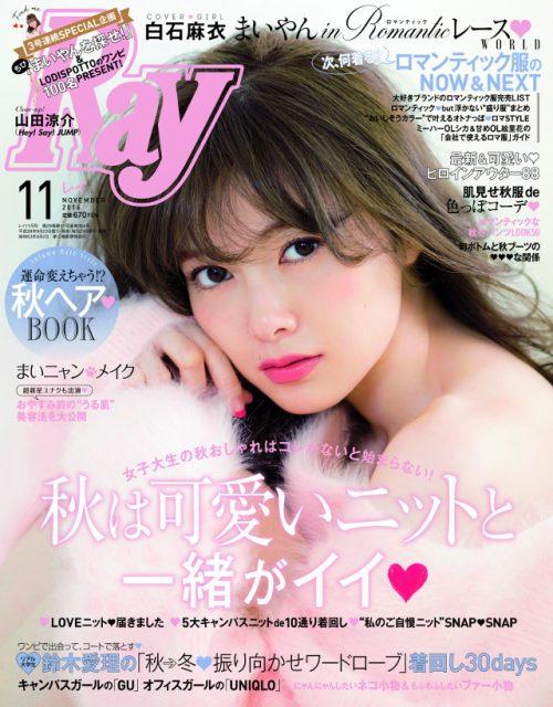 「Ray(レイ) 2016年11月号」本日発売! 表紙:白石麻衣(乃木坂46)