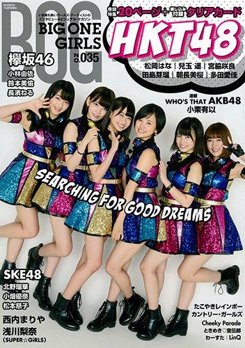 「BIG ONE GIRLS No.35」本日発売! 掲載:小林由依、鈴本美愉、長濱ねる(欅坂46)