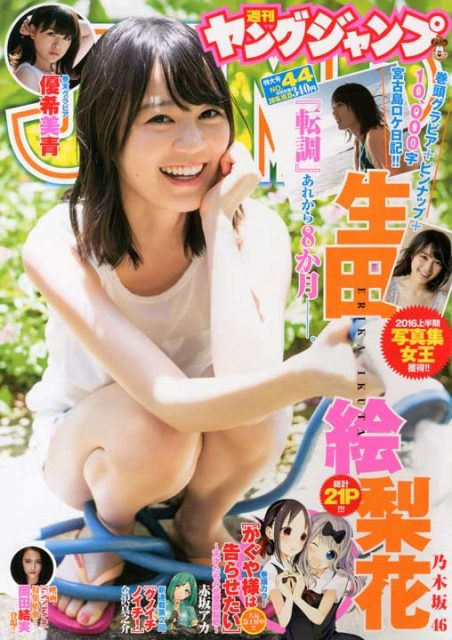 「週刊ヤングジャンプ 2016年 No.44」本日発売! 表紙:生田絵梨花(乃木坂46)