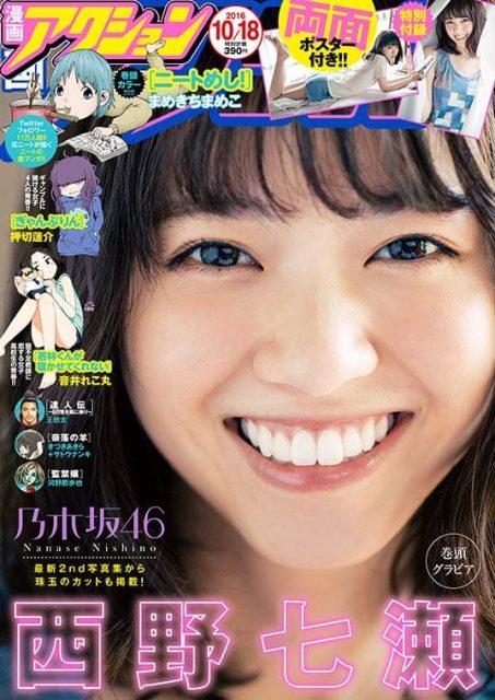 「漫画アクション No.20 2016年10月18日号」明日発売! 表紙:西野七瀬(乃木坂46)