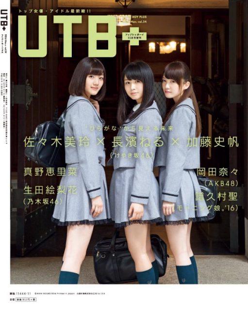 「UTB+ vol.34」裏表紙:長濱ねる・加藤史帆・佐々木美玲(けやき坂46) [10/8発売]