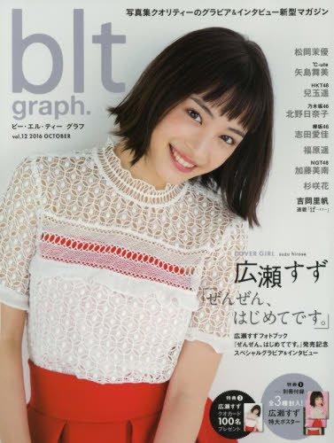 「blt graph. vol.12」本日発売! 掲載:北野日奈子(乃木坂46) 志田愛佳(欅坂46)