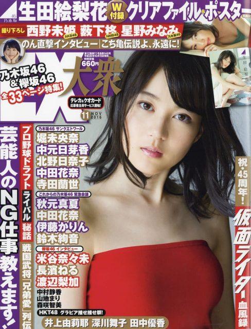 「EX大衆 2016年11月号」明日発売! 表紙: 生田絵梨花(乃木坂46)