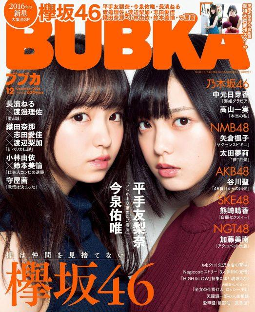 「BUBKA 2016年12月号」表紙:今泉佑唯・平手友梨奈(欅坂46) [10/31発売]