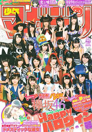 「週刊少年マガジン 2016年 No.48」本日発売!欅坂46がハロウィンの仮装に挑戦!