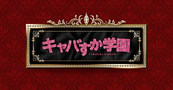 「キャバすか学園」第1話 ゲスト:西野七瀬(乃木坂46) [10/29 25:15~]