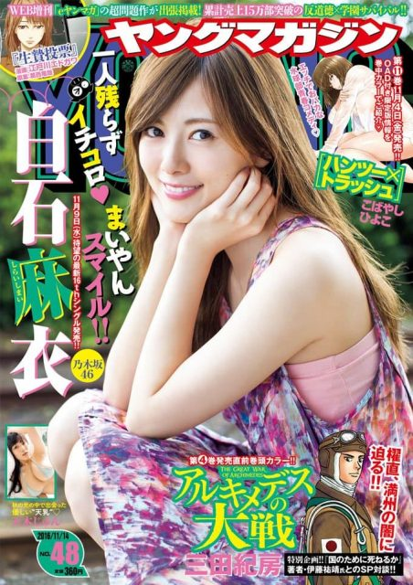 「週刊ヤングマガジン 2016年 No.48」明日発売! 表紙:白石麻衣(乃木坂46)