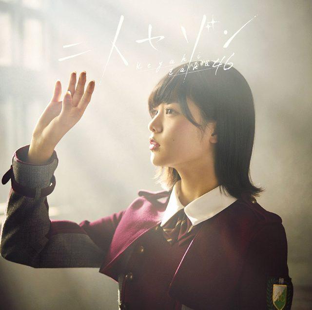 欅坂46「二人セゾン」Type-A