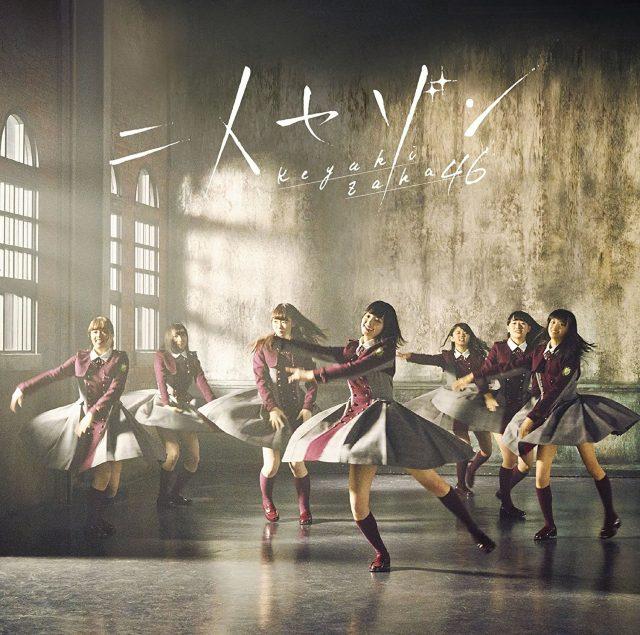 欅坂46「二人セゾン」Type-B