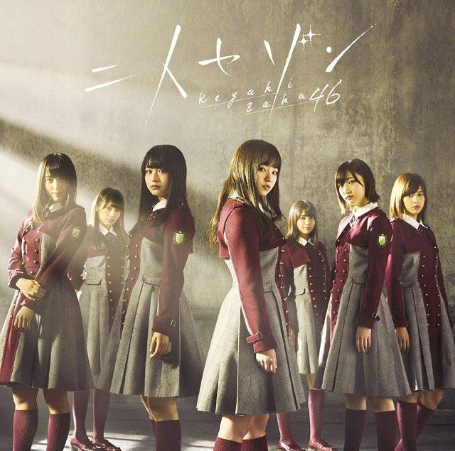 欅坂46「二人セゾン」Type-C