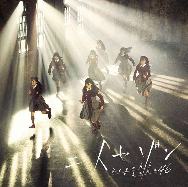 欅坂46「二人セゾン」通常盤