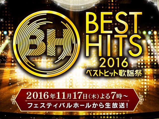 「ベストヒット歌謡祭2016」出演:乃木坂46、欅坂46 [11/17 19:00~]