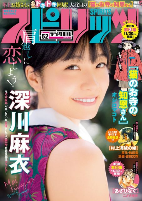 「ビッグコミックスピリッツ 2016年 No.52」表紙:深川麻衣 [11/21発売]