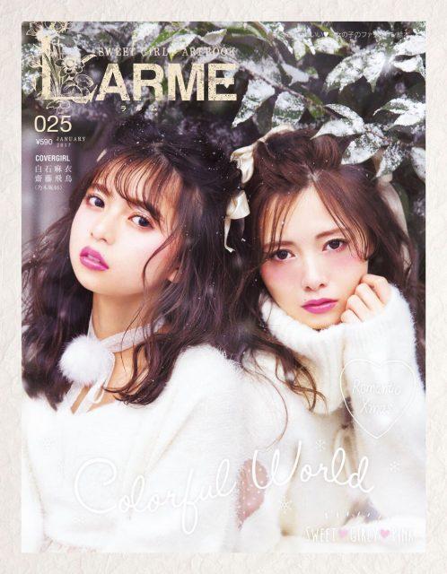「LARME 025 2017年1月号」表紙:齋藤飛鳥・白石麻衣(乃木坂46) [11/17発売]