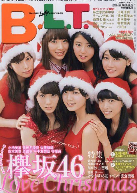 「B.L.T. 2017年1月号」表紙:欅坂46 [11/24発売]