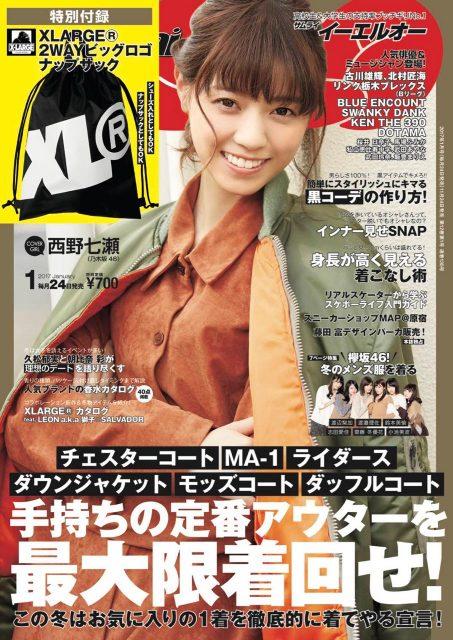 「Samurai ELO 2017年1月号」表紙:西野七瀬(乃木坂46) [11/24発売]