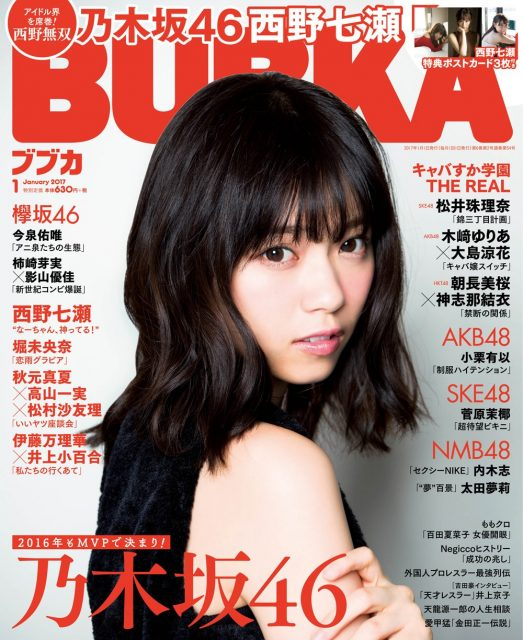 「BUBKA 2017年1月号」表紙:西野七瀬 <乃木坂46&欅坂46 2016年のMVPスペシャル> [11/30発売]