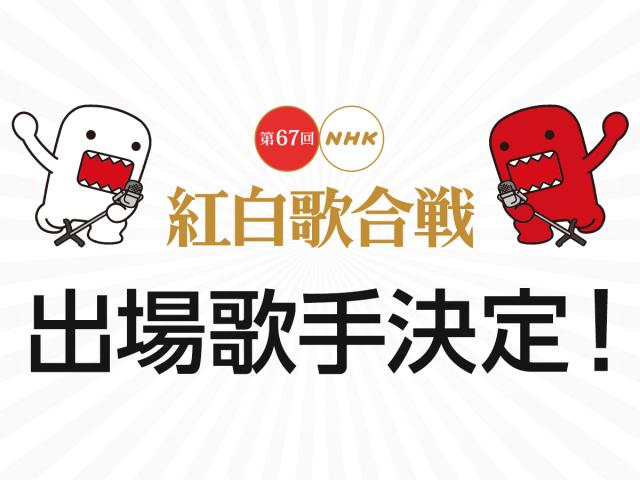 【速報】乃木坂46・欅坂46・AKB48「第67回NHK紅白歌合戦」出場決定!