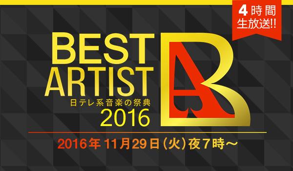 「日テレ系音楽の祭典 ベストアーティスト2016」出演:乃木坂46、欅坂46 [11/29 19:00~]