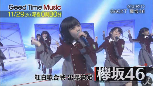 「Good Time Music」出演:欅坂46 ♪ 二人セゾン [11/29 24:30~]
