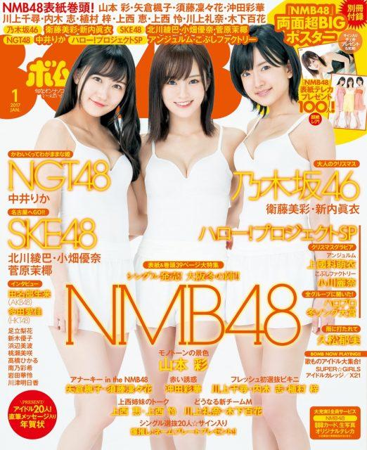 「BOMB 2017年1月号」本日発売! グラビア:衛藤美彩・新内眞衣(乃木坂46)