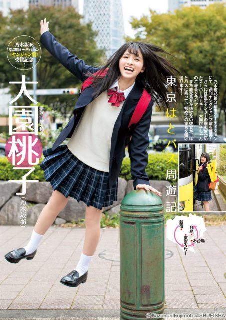 「週刊ヤングジャンプ 2017年 No.1」本日発売! 巻末グラビア:大薗桃子(乃木坂46)