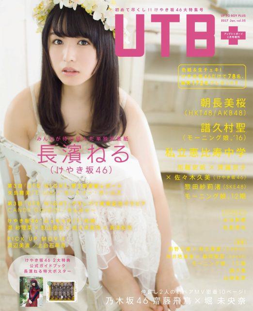 「UTB+ vol.35」本日発売! 表紙:長濱ねる <けやき坂46大特集号> ※ショップ別ポストカード付き