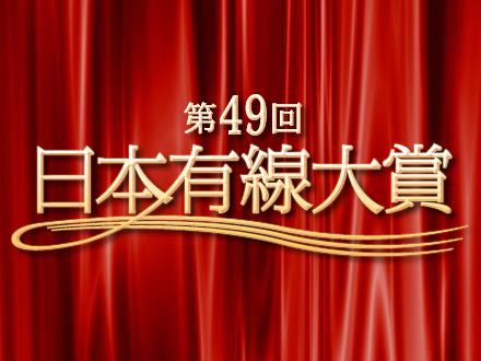 「第49回 日本有線大賞」出演:乃木坂46 [12/5 19:00~]