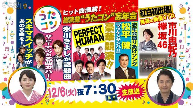 「うたコン」ヒット曲満載!総決算うたコン忘年会 出演:欅坂46 [12/6 19:30~]