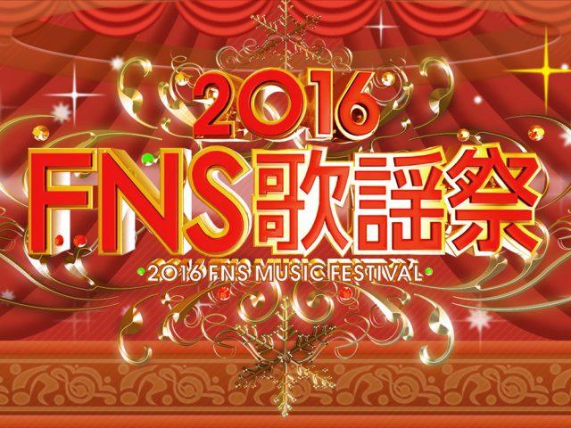 「2016 FNS歌謡祭 第1夜」出演:乃木坂46、欅坂46 [12/7 19:00~]