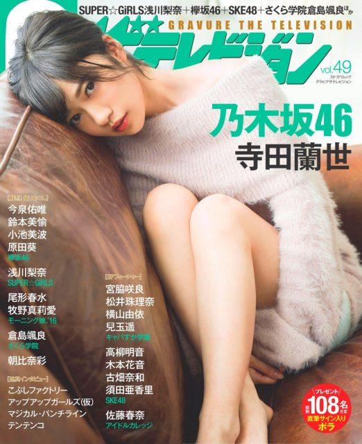 「Gザテレビジョン vol.49」裏表紙:寺田蘭世(乃木坂46) [12/15発売]
