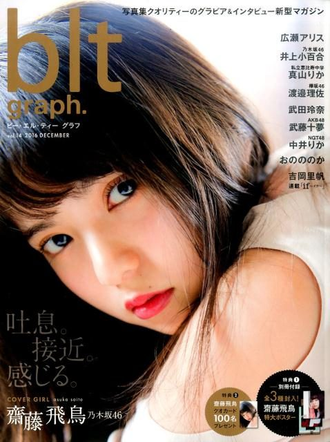 「blt graph. vol.14」本日発売! 表紙:齋藤飛鳥(乃木坂46)