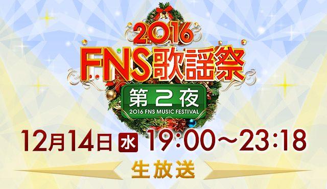 「2016 FNS歌謡祭 第2夜」出演:乃木坂46、欅坂46 [12/14 19:00~]