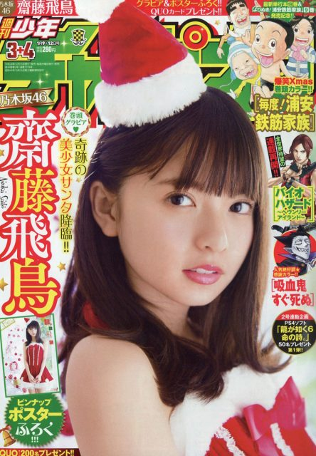 「週刊少年チャンピオン 2017年 No.3・4」明日発売! 表紙:齋藤飛鳥(乃木坂46)