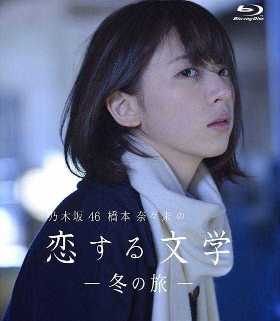 「乃木坂46 橋本奈々未の恋する文学 – 冬の旅 -」Blu-ray&DVD化!明日発売!