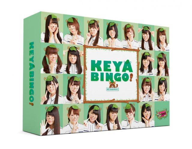 全力!欅坂46バラエティー KEYABINGO! [DVD][Blu-ray]