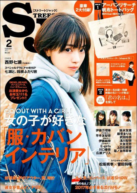 「street Jack 2017年2月号」明日発売! 表紙:西野七瀬(乃木坂46)