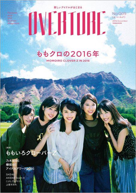「OVERTURE No.9」明日発売! 特集:乃木坂46、欅坂46