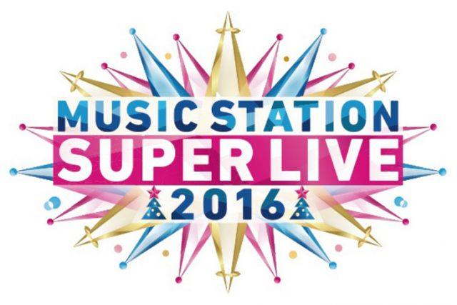 「ミュージックステーションスーパーライブ2016」出演:乃木坂46、欅坂46、AKB48 [12/23 19:00~]