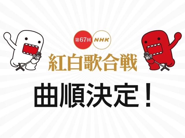 「第67回NHK紅白歌合戦」曲順発表!欅坂46は前半5曲目、乃木坂46は後半2曲目に登場!