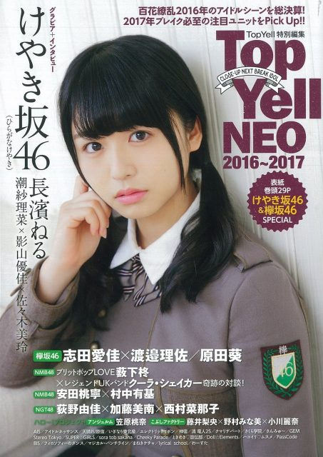 「Top Yell NEO 2016〜2017」表紙:長濱ねる <けやき坂46&欅坂46スペシャル> [12/28発売]