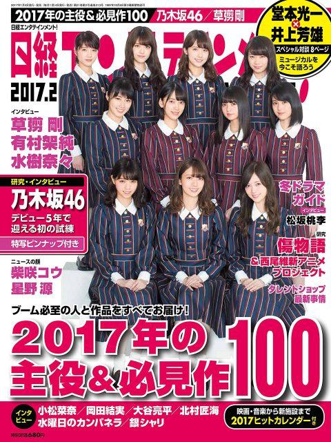 「日経エンタテインメント! 2017年2月号」表紙:乃木坂46 [1/5発売]
