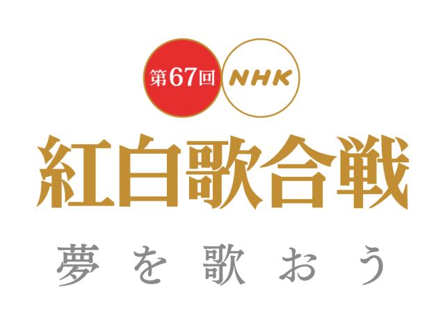 「第67回NHK紅白歌合戦」出演:乃木坂46・欅坂46 [12/31 19:15~]