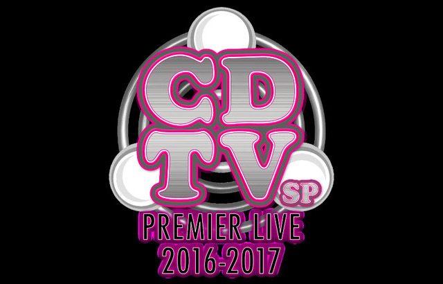 「CDTVスペシャル!年越しプレミアライブ2016→2017」出演:乃木坂46、欅坂46 [12/31 23:45~]