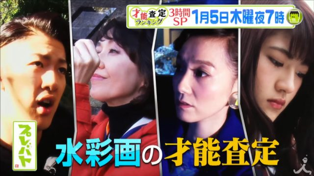 「プレバト!! 3時間SP」出演:若月佑美(乃木坂46) [1/5 19:00~]