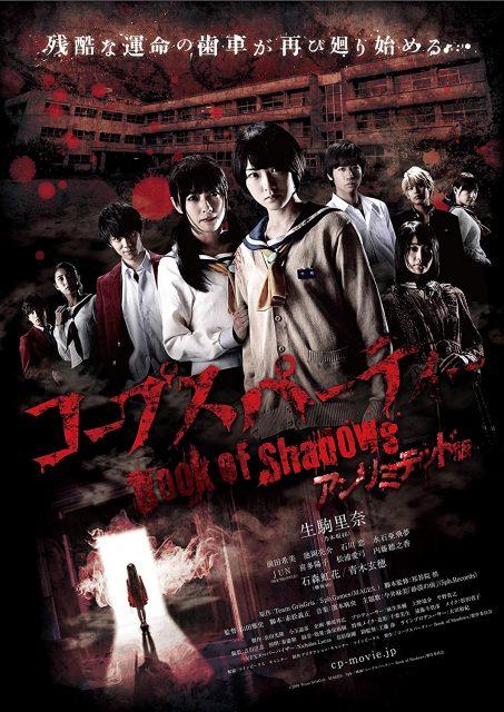 乃木坂46生駒里奈主演映画「コープスパーティー Book of Shadows」DVD&Blu-ray化!本日発売!